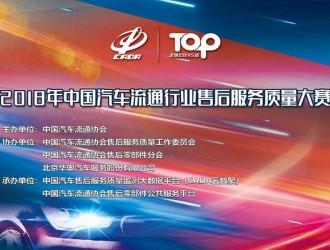 2018年中国汽车流通行业售后服务质量大赛介绍