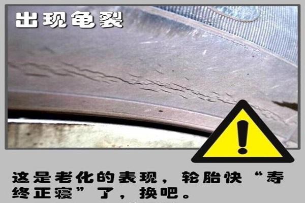 轮胎在行车安全中是重中之重!这几种情况最好及
