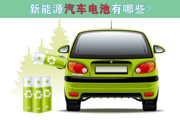 新能源汽车电池有哪些?