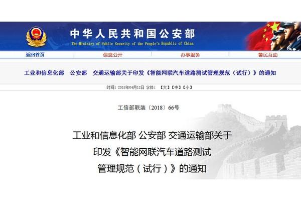 三部委印发智能网联汽车路测管理试行规范 5月1
