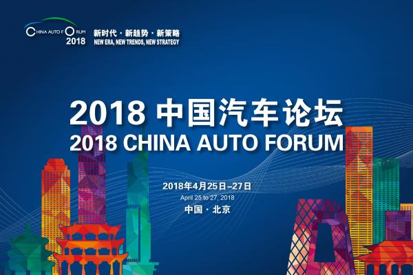 2018中国汽车论坛
