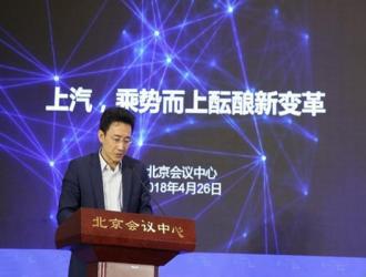 祖似杰:新时代汽车产业发展策略与布局