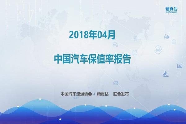 2018年4月中国汽车保值率报告