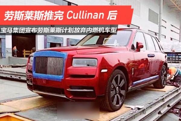 劳斯莱斯推完Cullinan后 计划放弃内燃机车型