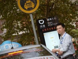 中消协:网约车平台应将有骚扰等行为司机列黑名