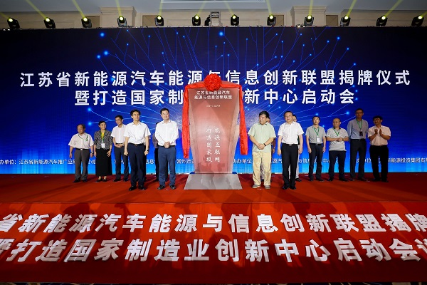 55家企业成员参与 江苏省新能源汽车能源与信息