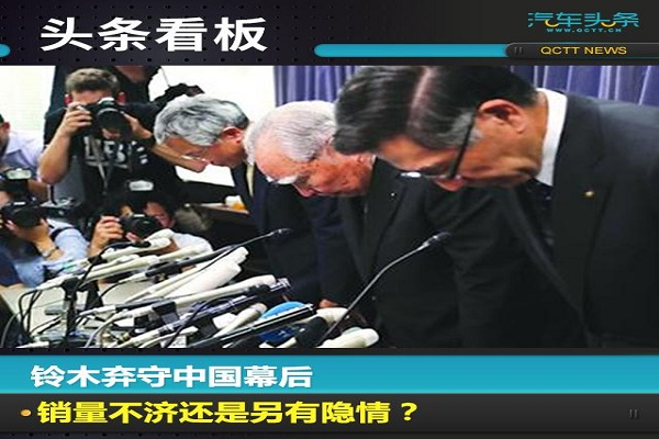 铃木弃守中国幕后:销量不济还是另有隐情?