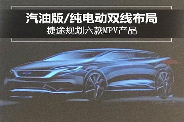 汽油版/纯电动双线布局 捷途规划六款MPV产品