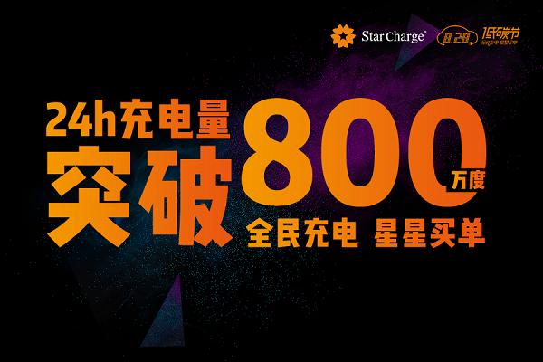 充电桩行业新纪录!星星充电828单日充电量破800