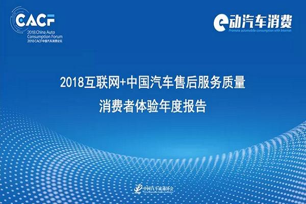 2018中国汽车售后服务质量消费者体验年度报告首