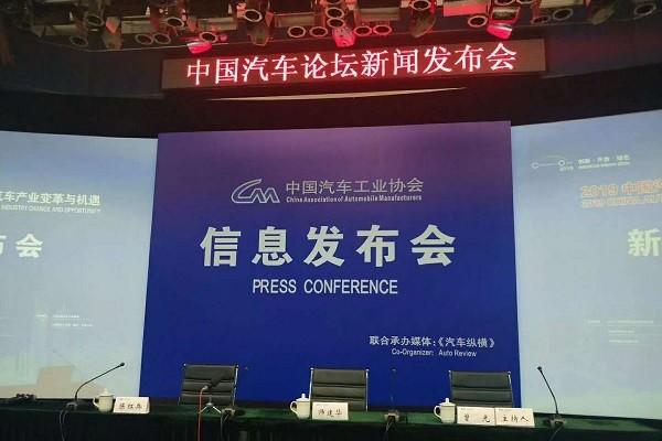 """""""2019中国汽车论坛""""将在上海隆重召开"""