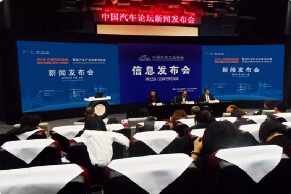 """""""2019中国汽车论坛""""新闻发布会在京举行,筹备"""