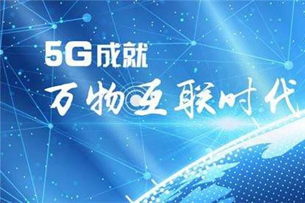 5G时代,零售快消赛道准备好了吗?