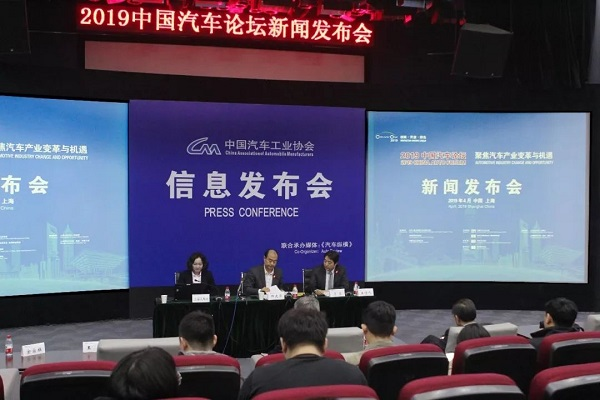 2019中国汽车论坛第二次新闻发布会在京召开,公