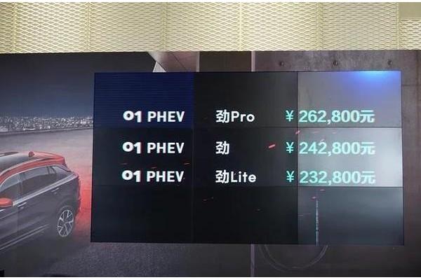 领克01 PHEV正式上市,首任车主还享受终身免费