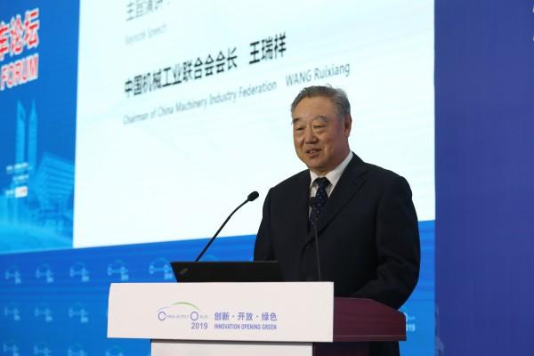 中国机械工业联合会会长王瑞祥先生