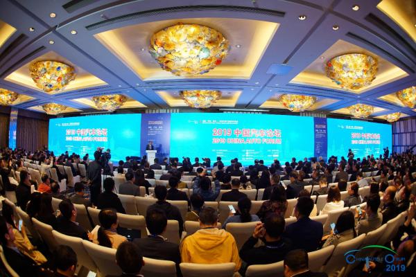 聚焦汽车产业变革与机遇——2019中国汽车论坛在