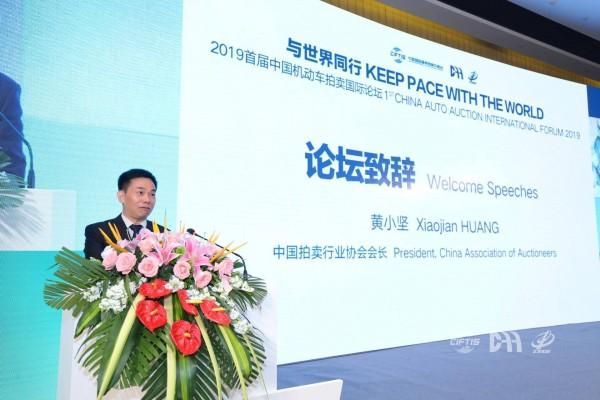黄小坚:机动车流通与拍卖市场协同发展、共建共