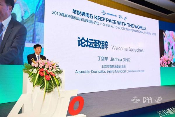 丁剑华:引领机动车拍卖领域的跨界融合发展