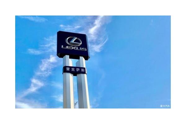 雷克萨斯2025年所有车型都将提供电动版本