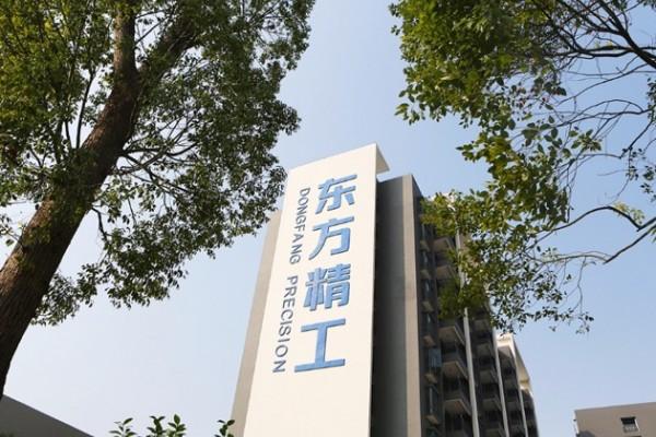 """东方精工要求履约""""对赌""""协议 福田汽车回怼:"""
