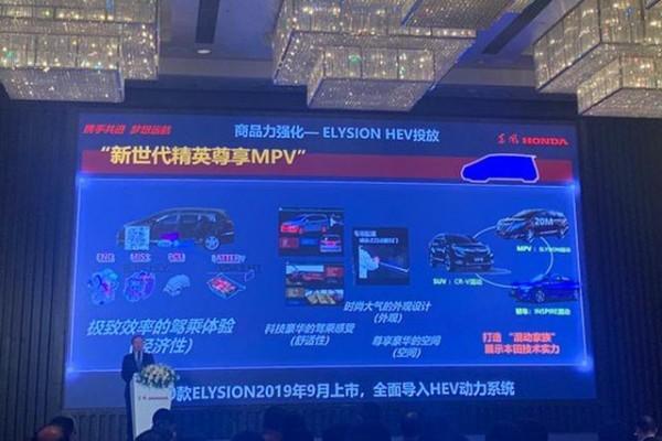 东风本田新款艾力绅9月11日上市搭2.0L i-MMD混