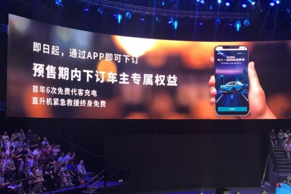 NEDC续航650km 广汽新能源Aion LX预售