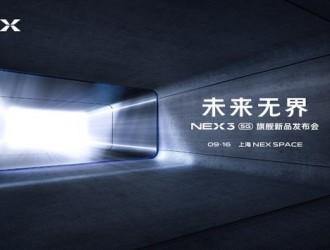 5G智慧旗舰NEX 3新品发布会