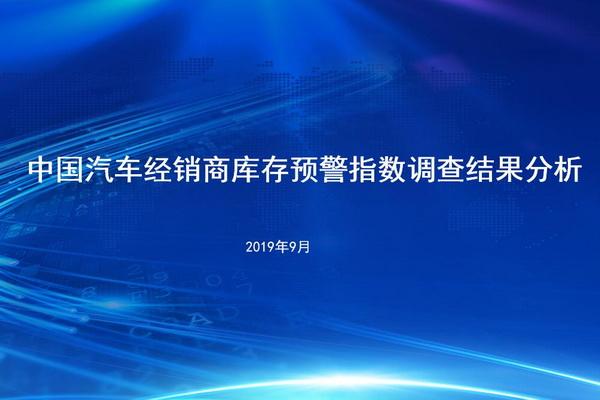 2019年9月份中国汽车经销商库存预警指数