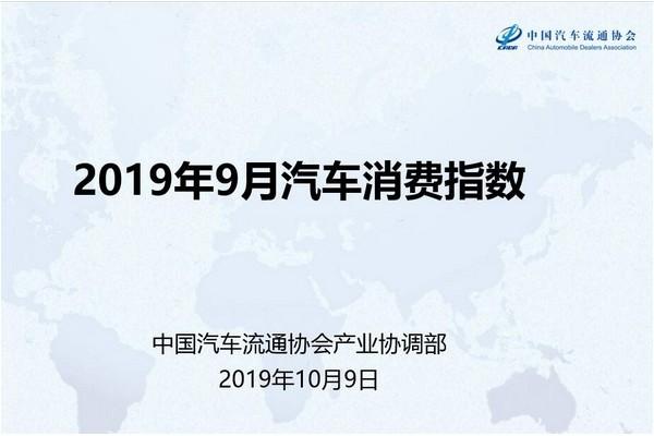 2019年9月份汽车消费指数为65.2