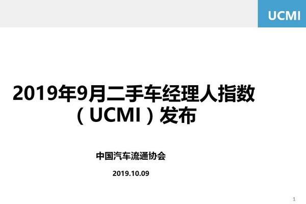 2019年9月份中国二手车经理人指数为52.6%