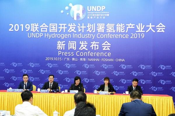 2019联合国开发计划署氢能产业大会将在佛山南海