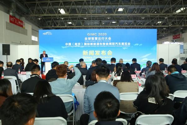 中国(南京)国际新能源和智能网联汽车展览会