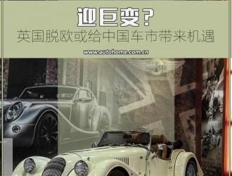 迎巨变?英国脱欧或给中国车市带来机遇