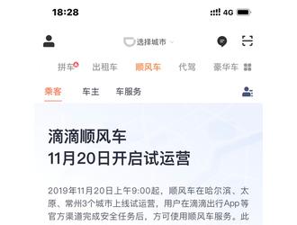 滴滴顺风车明天3城市开启试运营 北京延缓至12月