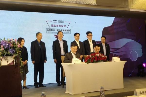 广州宝能观致文化中心启用 观致全新SUV北京车展