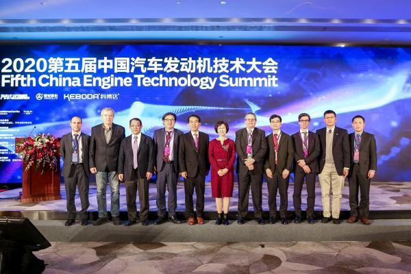 """""""2020第五届中国汽车发动机技术大会""""在上海盛"""