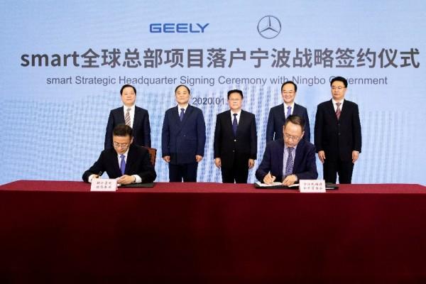 吉利控股与梅赛德斯-奔驰正式成立smart品牌全球