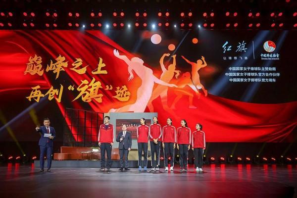 新红旗成为中国女排官方合作伙伴