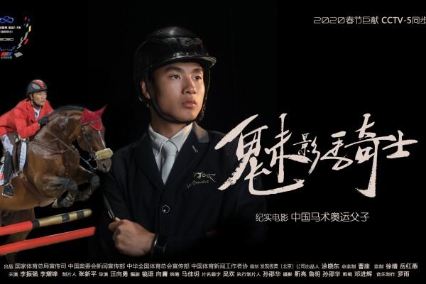 春节巨献 《魅影骑士》