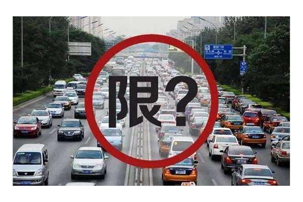 北京交管:2月3日前不实施机动车限行