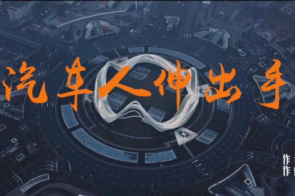同心协力抗疫情,《汽车人伸出手·A版》MV正式发布
