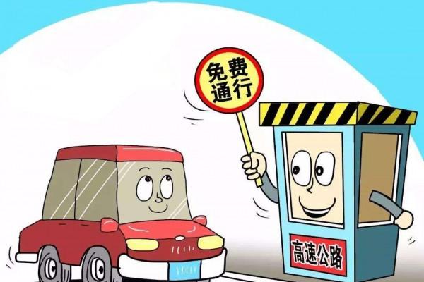 高速公路免费时间暂定2月17日到6月30日