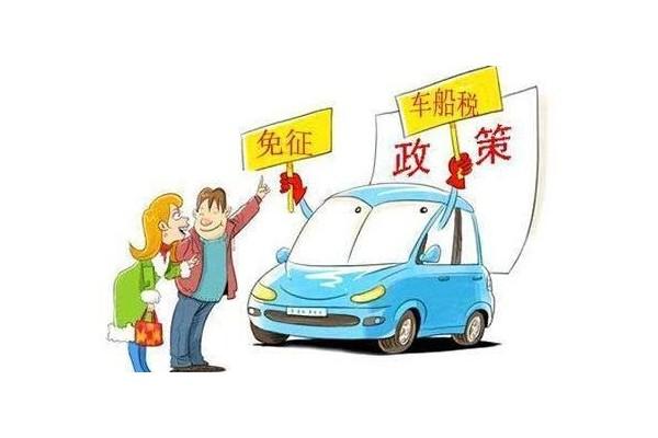 国家发布第十四批新能源减免优惠车型目录