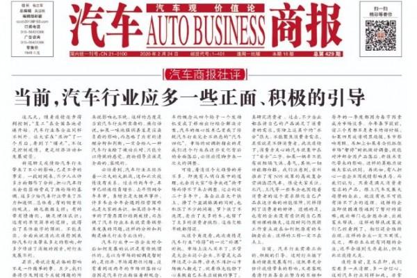 当前,汽车行业应多一些正面、积极的引导