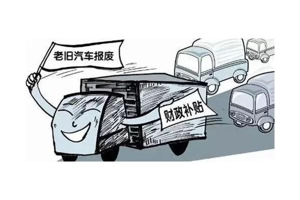 4月1日起,北京市淘汰高排放老旧机动车可享政府