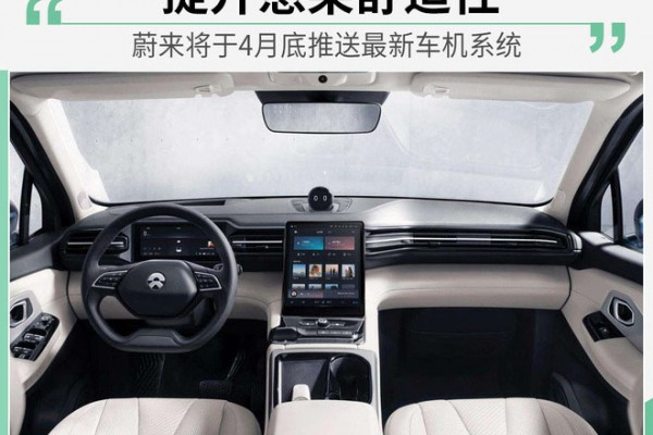 提升悬架舒适性 蔚来将于4月底推送最新车机系统