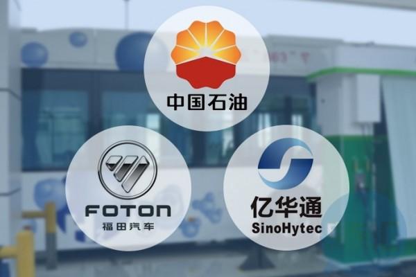 三企业合作共建加氢站 推动北京氢能车商业化