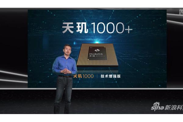 联发科技发布天玑1000+芯片:多项技术优化 iQOO