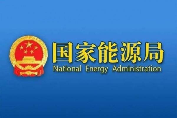 国家能源局:建立健全清洁能源消纳长效机制的指